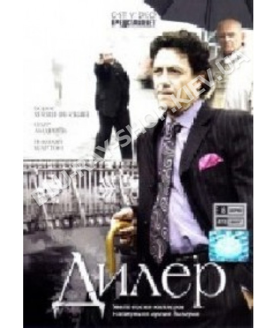 Дилер [1 DVD]