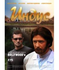 Индус [1 DVD]