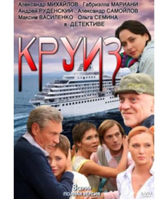 Круиз [1 DVD]