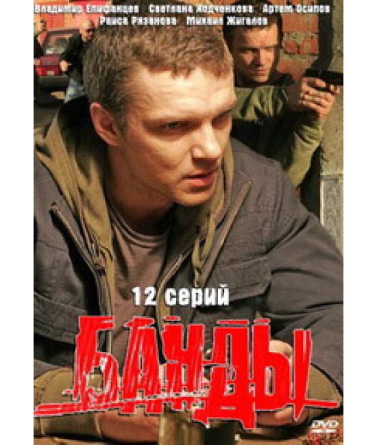Банды [1 DVD]