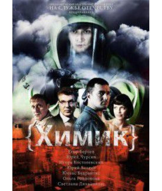 Химик [1 DVD]