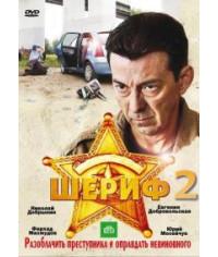 Шериф 1-2 [2 DVD]