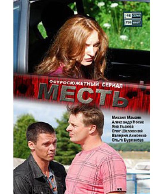 Месть [1 DVD]
