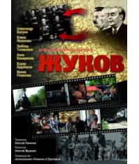 Жуков [1 DVD]