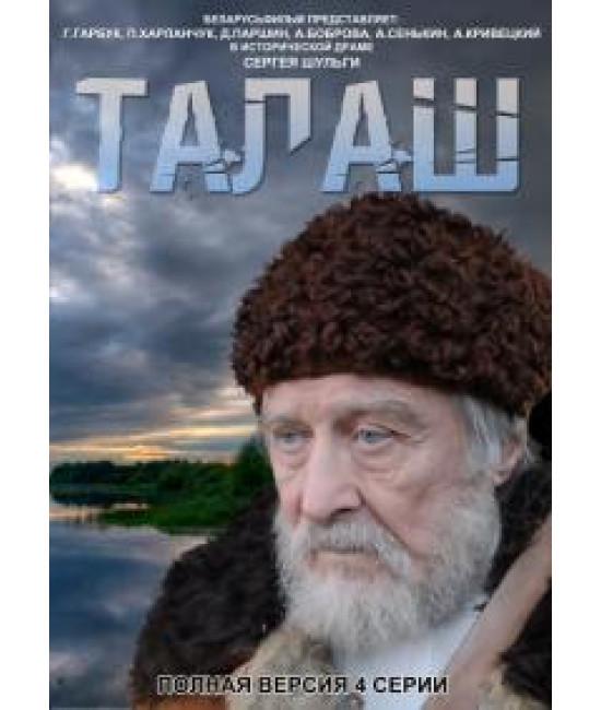 Талаш [1 DVD]