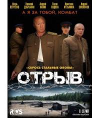 Отрыв [1 DVD]