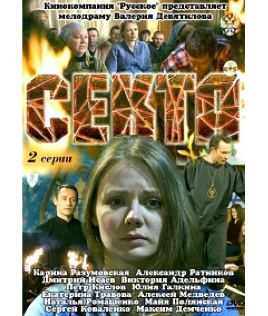 Секта [1 DVD]