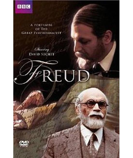Фрейд [1 DVD]
