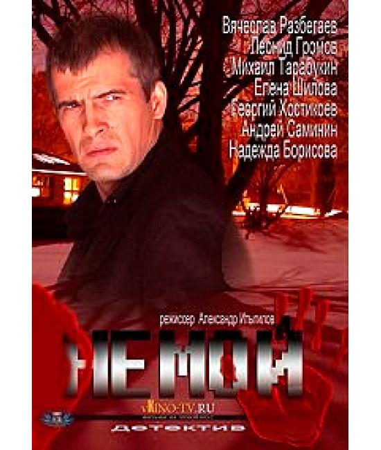 Немой [1 DVD]