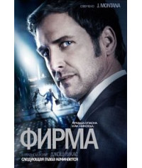 Фирма [1 DVD]