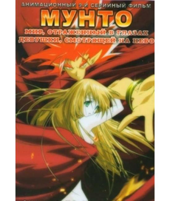 Мунто [1 DVD]