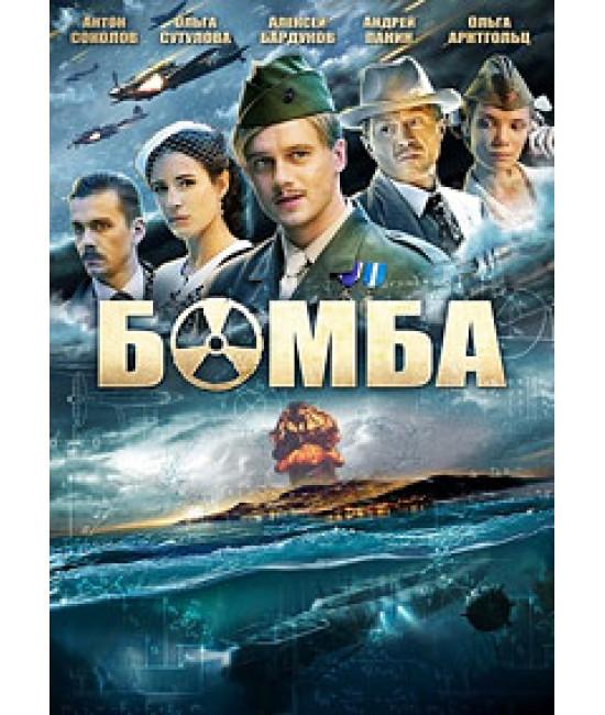 Бомба [1 DVD]
