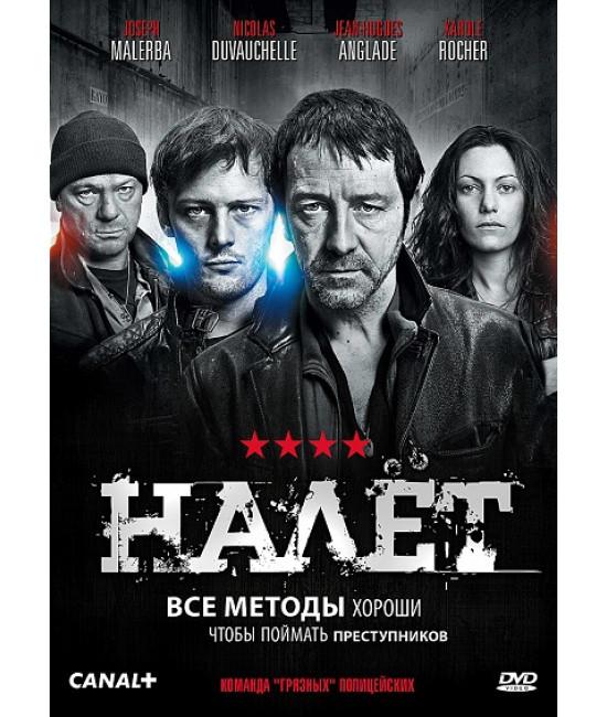 Налёт (1-3 сезон) [2 DVD]