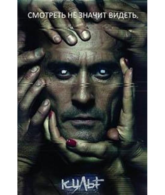 Культ (1 сезон) [DVD]