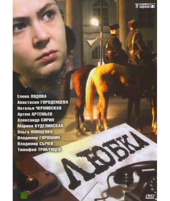 Любка [1 DVD]