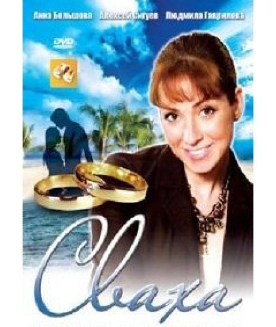 Сваха [2 DVD]