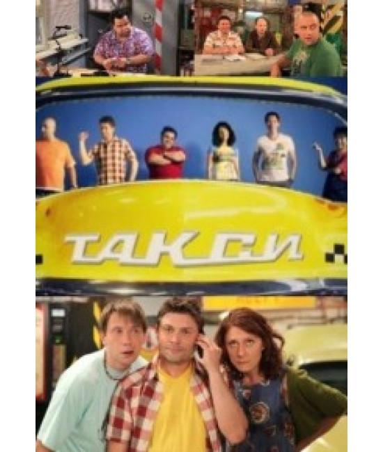 Такси [2 DVD]