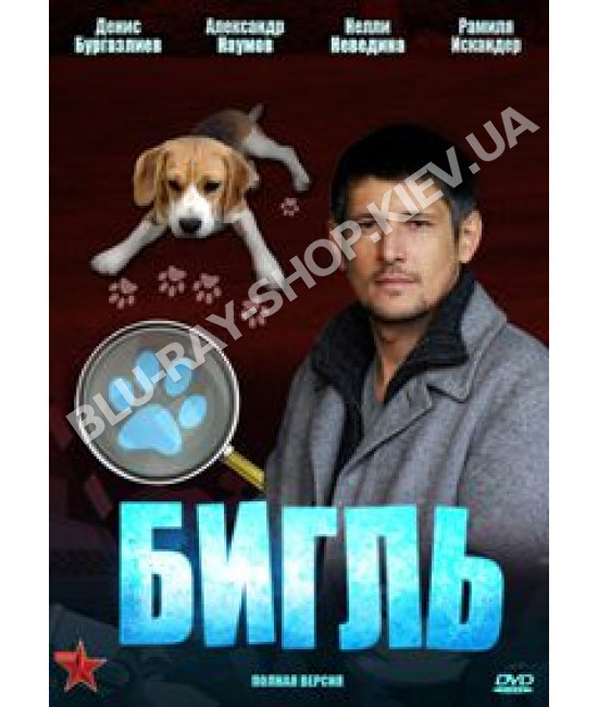 Бигль [2 DVD]