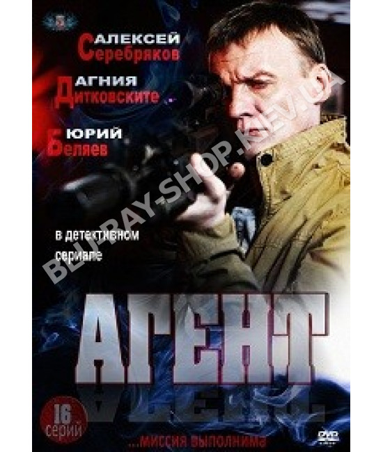 Агент [2 DVD]