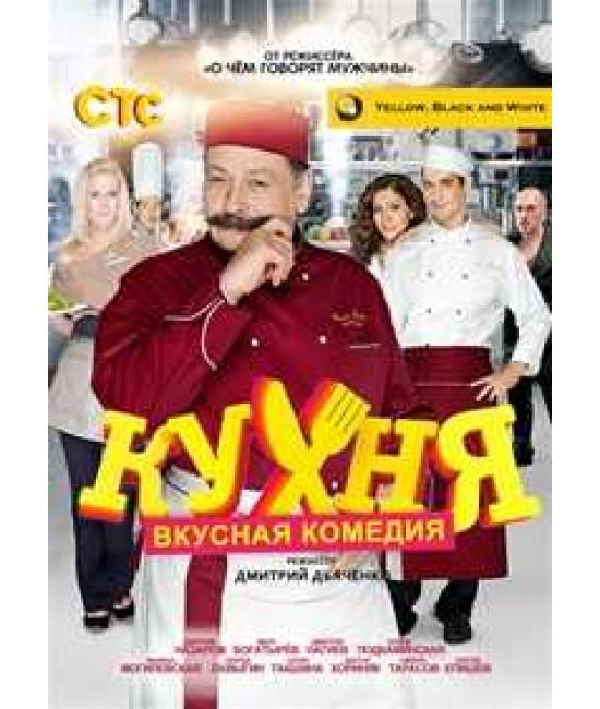 Кухня (2 сезон) [1 DVD]