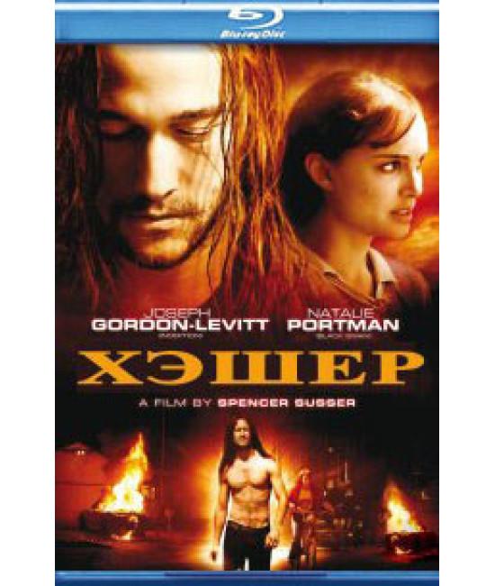 Хешер [Blu-Ray]