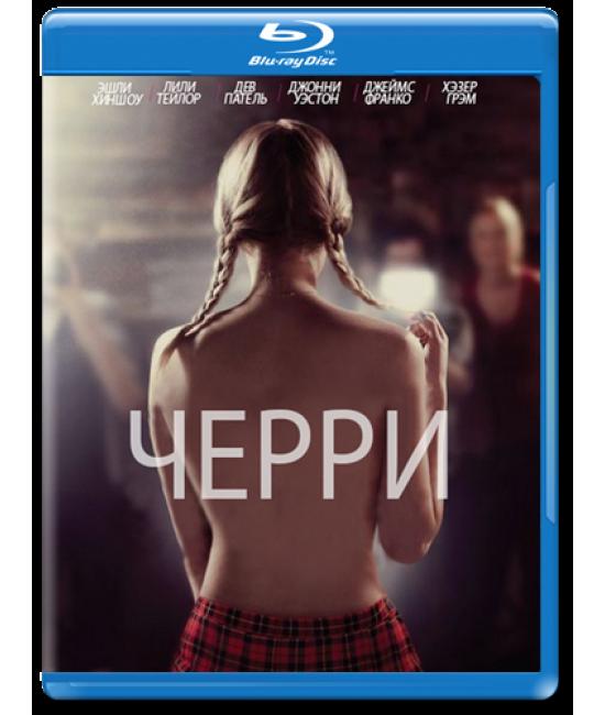 Черри [Blu-ray]