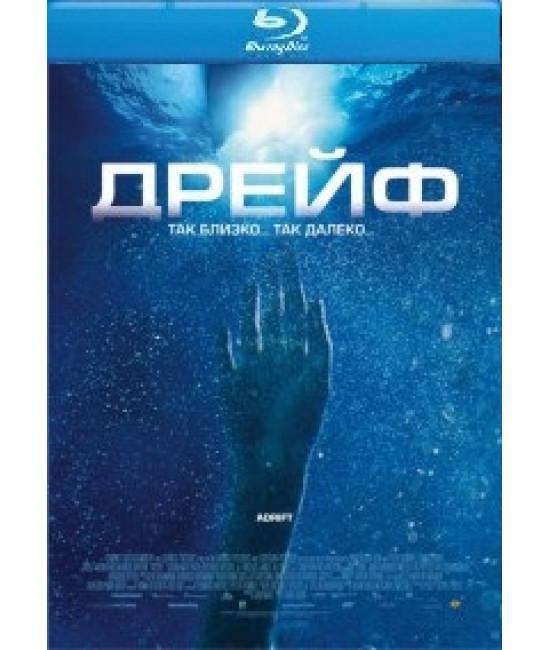 Дрейф [Blu-ray]
