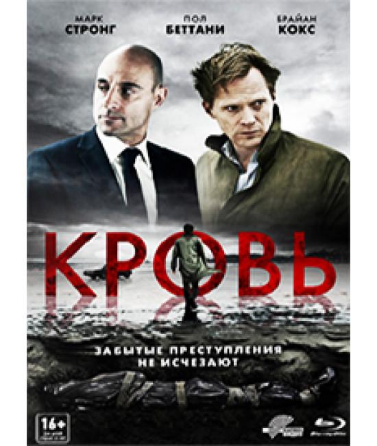 Кровь [Blu-ray]
