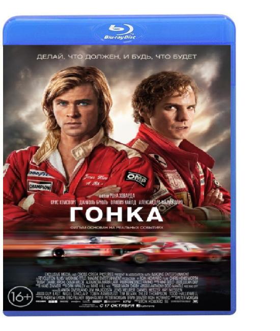 Гонка [Blu-ray]