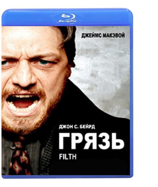Грязь [Blu-ray]