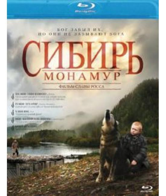 Сибирь. Монамур [Blu-ray]