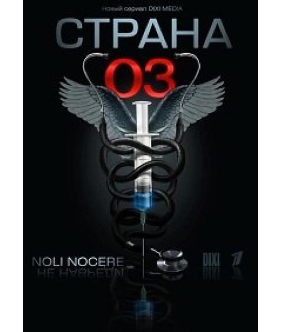 Страна 03 [2 DVD]