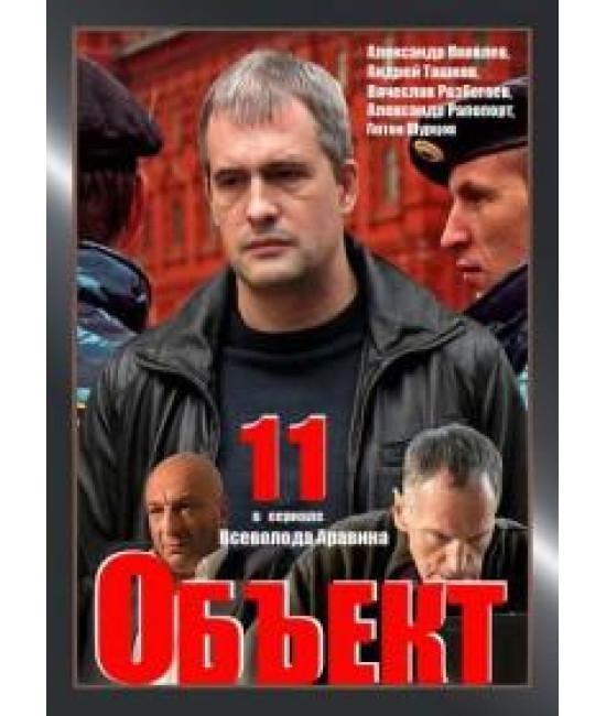 Объект 11 [1 DVD]