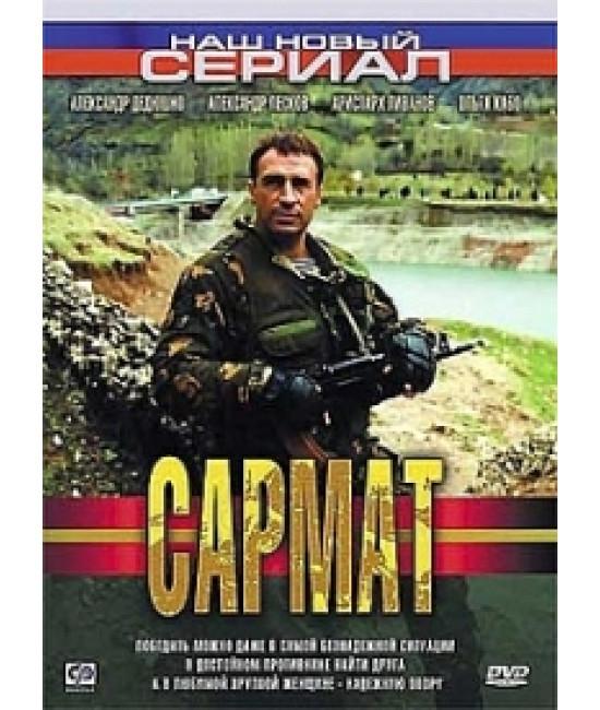 Сармат 1-2 [2 DVD]
