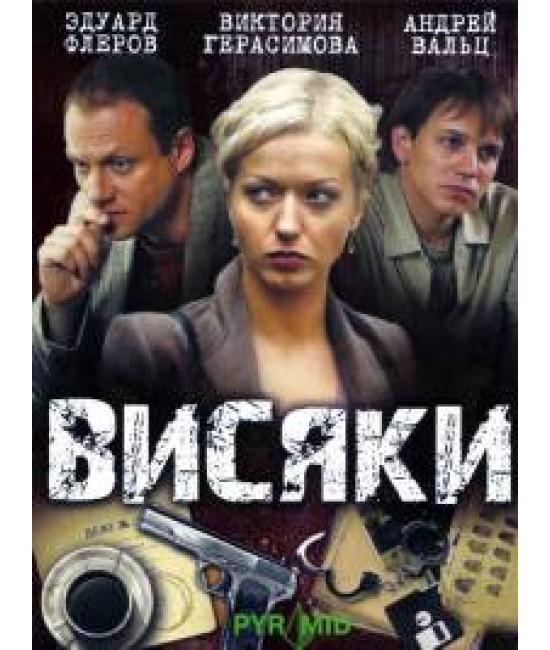 Висяки 1-2 [4 DVD]