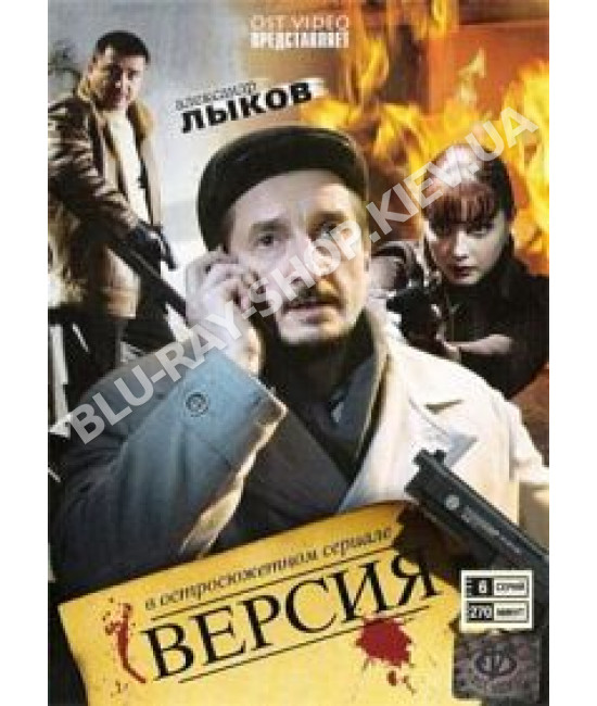Версия 1-3 [2 DVD]