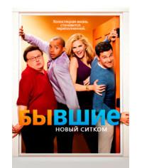 Бывшие 1-2 [1 DVD]