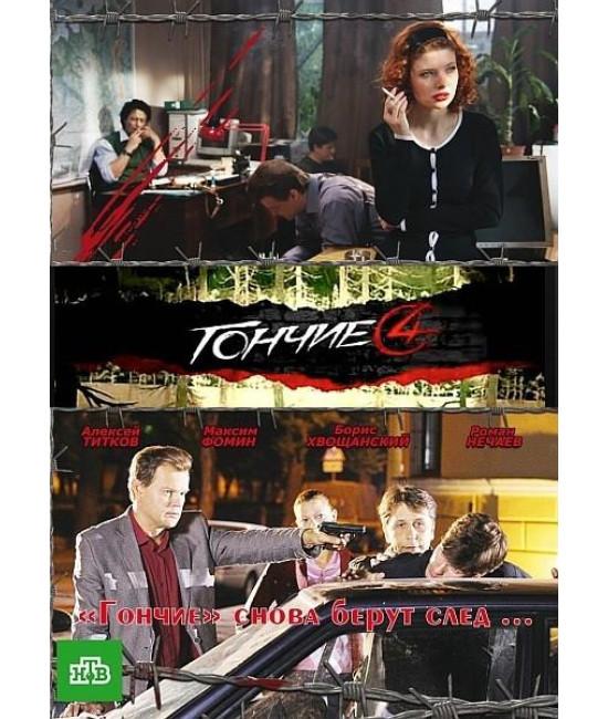 Гончие 1-4 [4 DVD]