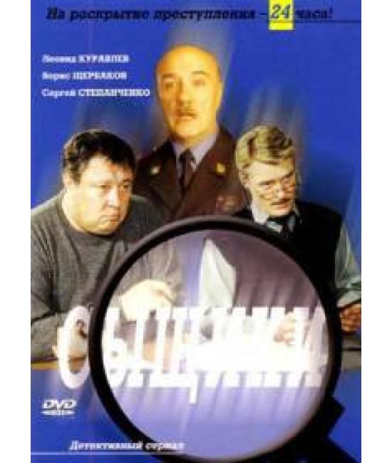 Сыщики 1-5 [4 DVD]