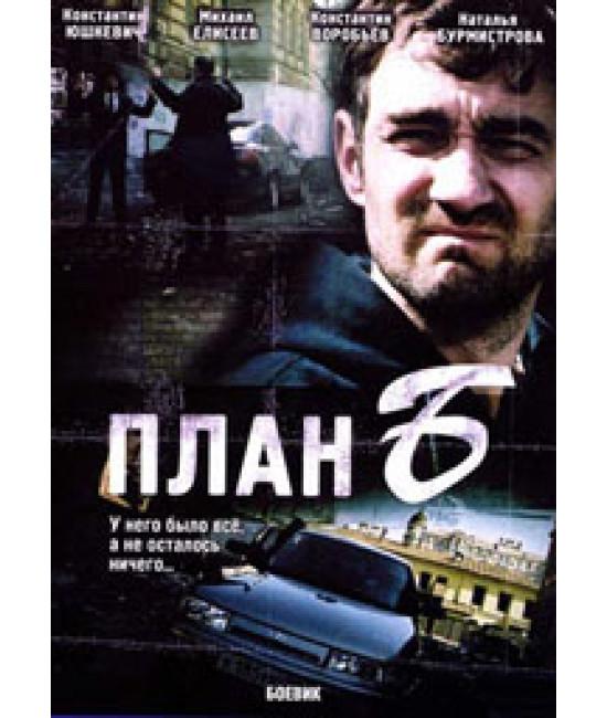 План Б [1 DVD]