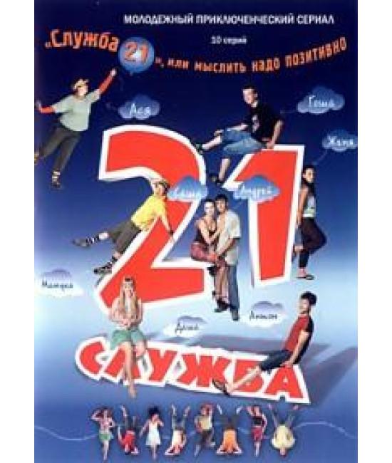 Служба 21 [1 DVD]