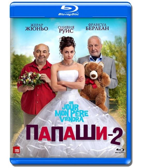 Папаши 2 [Blu-ray]