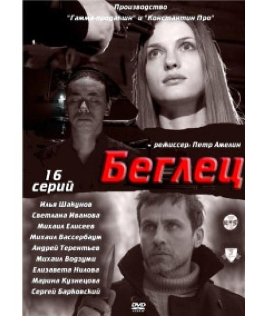 Беглец 2 [1 DVD]