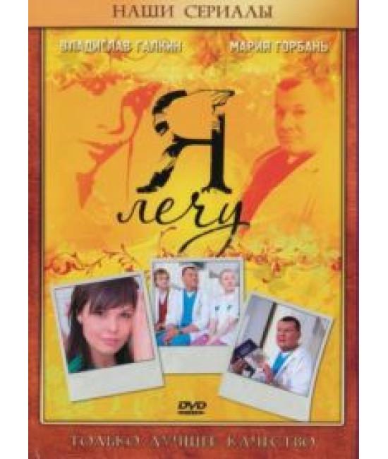 Я лечу [3 DVD]