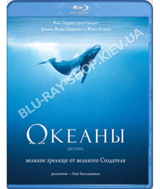 Океаны [Blu-ray]