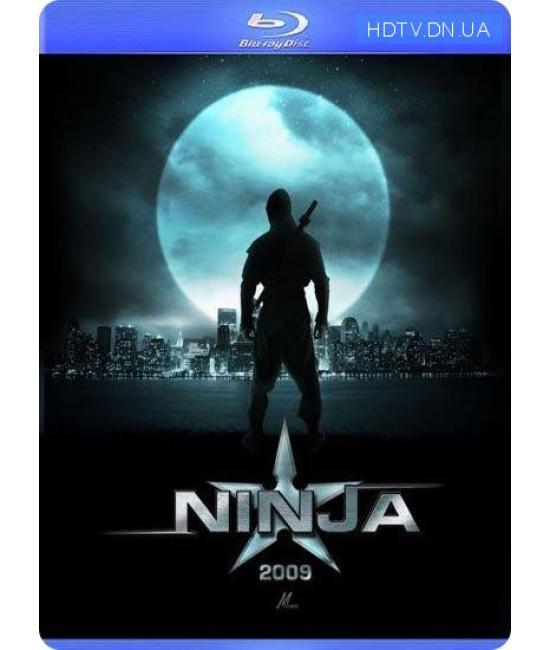 Ниндзя [Blu-ray]