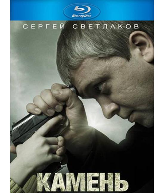 Камень [Blu-ray]