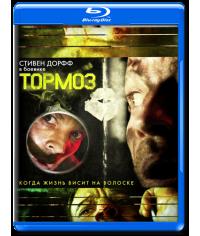 Тормоз [Blu-ray]