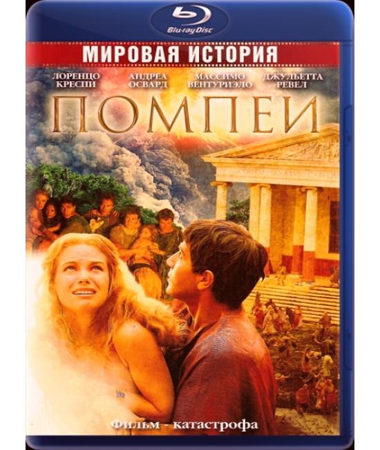 Помпеи [Blu-Ray]