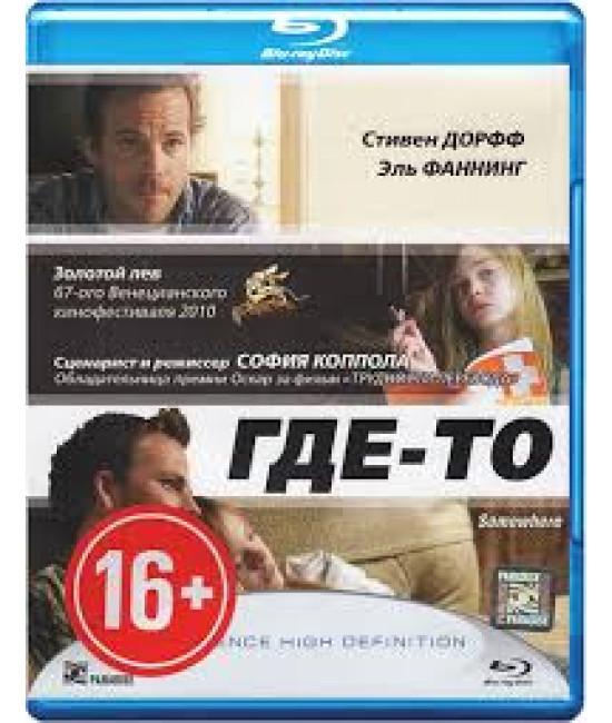 Где-то [Blu-ray]